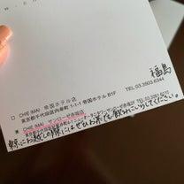 東京からのお電話!の記事に添付されている画像