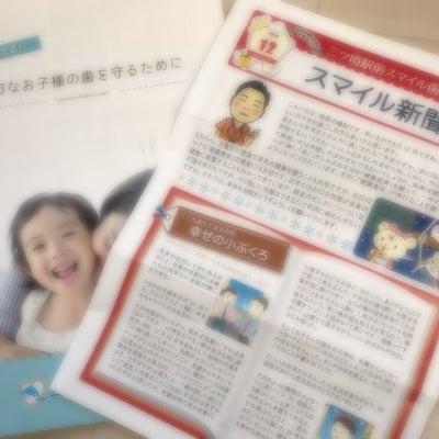 元生徒くんの歯科医院への記事に添付されている画像