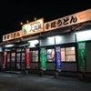 メンチカツうどんセット 590円 人力屋聖マリア病院前 福岡県久留米市津福本町の画像