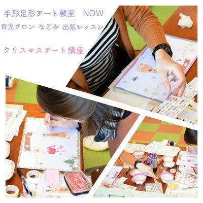 【お教室レポ】初!育児サロンなごみ様での講座開催☆の記事に添付されている画像