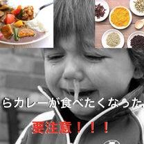 カレーライスがやたら食べたくなったら要注意!の記事に添付されている画像