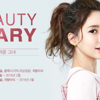 【韓国美容整形】日本初進出!!JAYJUN美容外科・第1弾BEAUTY DIARの記事に添付されている画像