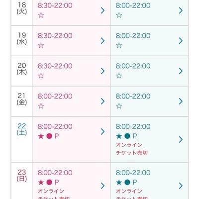 3連休のオンラインチケット売り切れΣ(゚д゚lll)の記事に添付されている画像