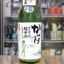 米鶴 よねつる かっぱ うすにごり 生酒 特別純米 超辛口 1.8L  山形 米の記事に添付されている画像