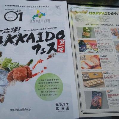 今日は新宿で北海道。☆の記事に添付されている画像