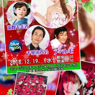 ★【姫貴さゆりのスペシャルボックス~Xmas live night】のお知らせの記事に添付されている画像