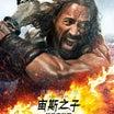 映画 ヘラクレス(怪力ロング・バージョン) 2014年