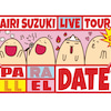 ♡PARALLEL DATE TOURの画像