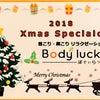 クリスマス企画&お正月抽選会のお知らせ♪の画像