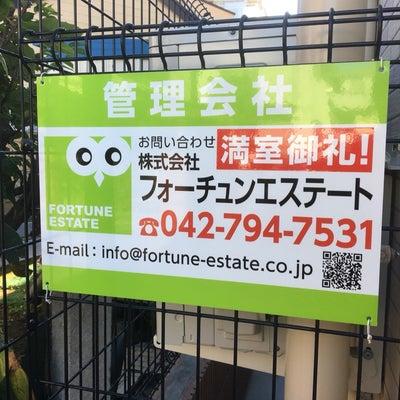 再び!2週間で!町田 相模原 八王子 不動産会社(株)フォーチュンエステートの記事に添付されている画像