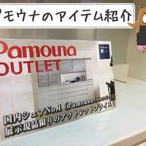 〔パモウナ〕コンパクト&トールサイズのハイカウンター!〔食器棚〕の記事に添付されている画像