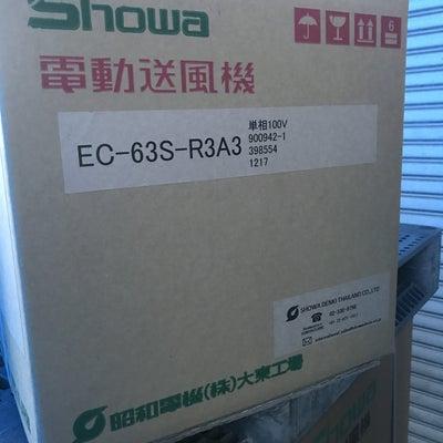 EC-63S-R3A3を発送!の記事に添付されている画像