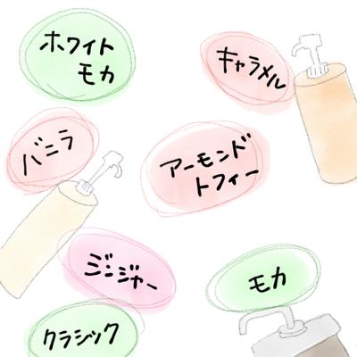 ♡スタバ♡初めてカスタマイズ♪パート3【シロップ編】の記事に添付されている画像