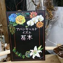 『アバンギャルドイズム花木』さんのチョークアートボード (^o^)vの記事に添付されている画像