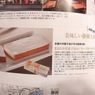 チーズボックス/まるたや洋菓子店の記事に添付されている画像
