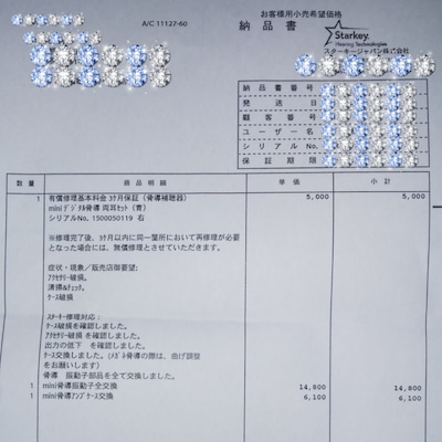 ☆骨伝導補聴器の修理費☆の記事に添付されている画像