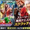 【龍オン】クリスマスイベント「聖者が神室町にやってくる!」