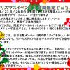 お昼限定クリスマスイベント!!の画像