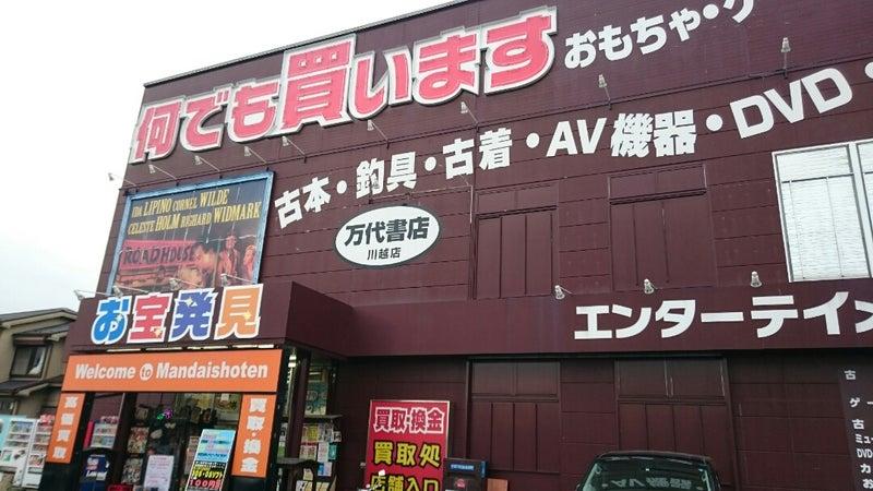 川越 万代 書店