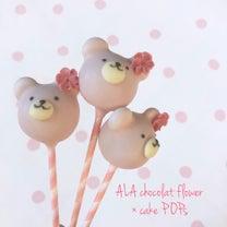 ケーキポップス にショコラフラワー♡の記事に添付されている画像