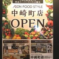 中崎町・スーパーOPENの記事に添付されている画像