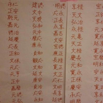 次の元号を予想する【漢字遊び】の記事に添付されている画像