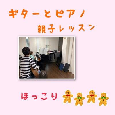 宝塚市中山寺・売布ピアノ教室◆アットホームなピアノ教室の記事に添付されている画像