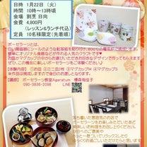 【残席4名様】割烹ランチ付きポーセラーツレッスン♡の記事に添付されている画像