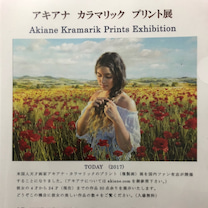 アキアナ・カラマリック プリント展初日!!の記事に添付されている画像