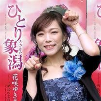 12/16 今福歌謡新報 Ver.84 花咲ゆき美さんの記事に添付されている画像