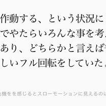 """""""スローモーション体験""""(タキサイキア現象)とは。の記事に添付されている画像"""