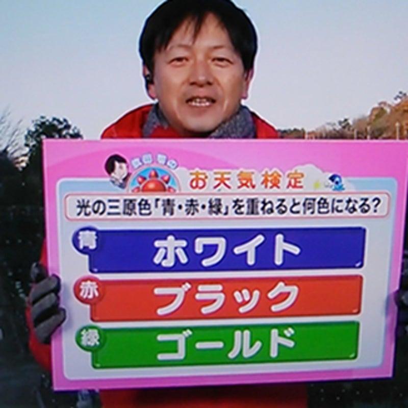 さん の お天気 検定 依田 依田さんのお天気検定の答え