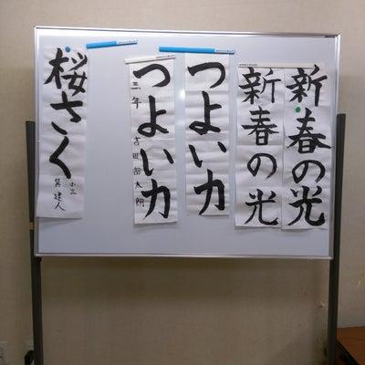 小学生冬休み 書き初め特訓 募集の記事に添付されている画像