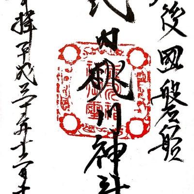 新潟県村上市桃川字住吉949 桃川神社から拝受しましたの記事に添付されている画像