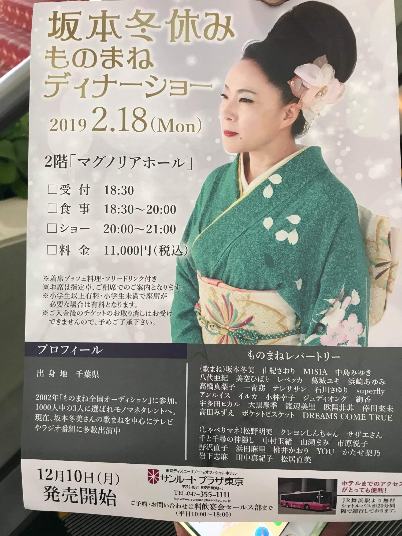 記事 舞浜サンルートホテル の記事内画像