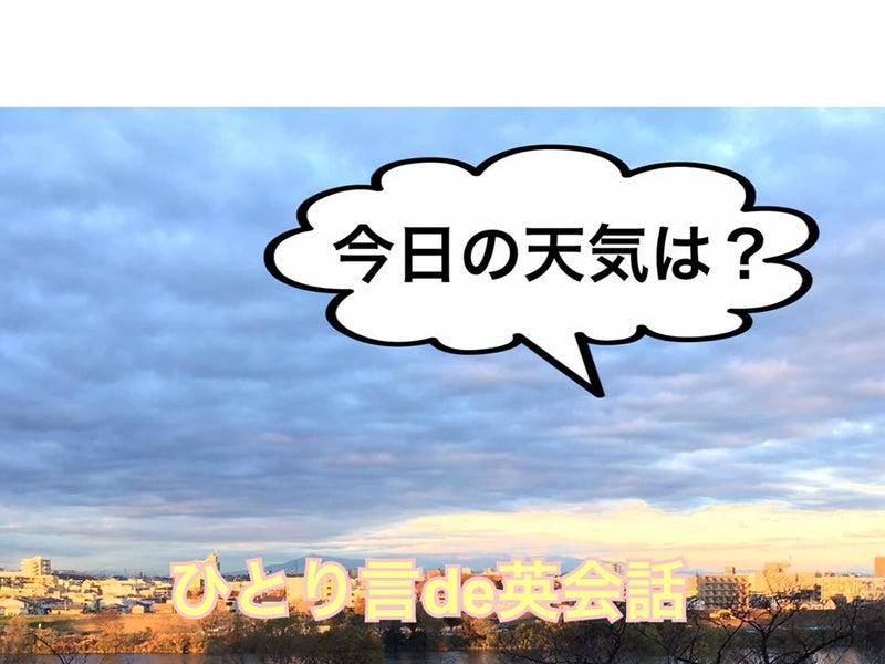 曇りは英語でなんて言うの