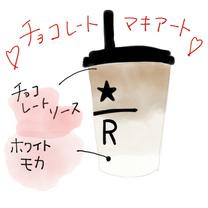 ♡スタバ♡チョコレートマキアート・・・?の記事に添付されている画像