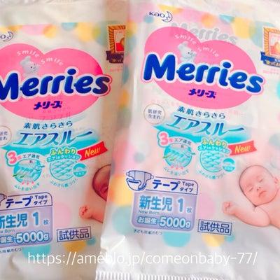 【当選記録】花王メリーズの新生児用おむつサンプルプレゼントの記事に添付されている画像