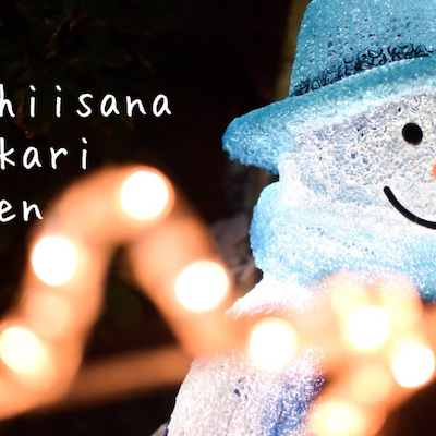 * chiisana akari ten  *の記事に添付されている画像