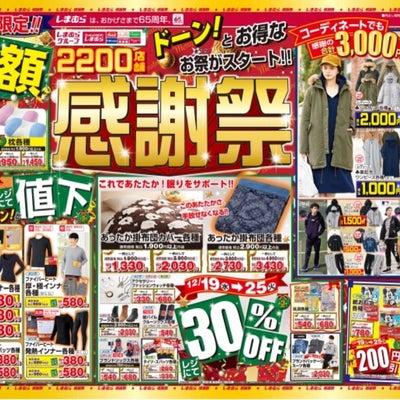 【しまむらチラシ】しまむら感謝祭!破格アイテムが多数発売♡の記事に添付されている画像
