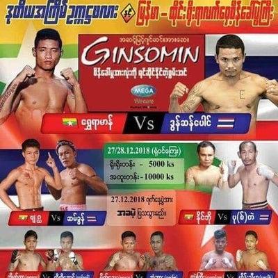 ミャンマー vs. タイ လက္ေဝွ႕(27/28-12-2018)の記事に添付されている画像