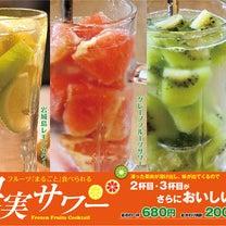 【店舗限定メニューのご紹介!】四条高倉の果実サワーの記事に添付されている画像