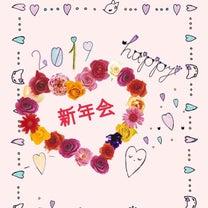 1/28 新年ランチ会【茅ヶ崎会場】のご案内の記事に添付されている画像