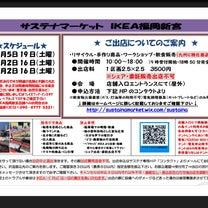 2019.1月よりサステナマーケットIKEA福岡新宮 内容変更のご案内の記事に添付されている画像