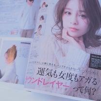 ☆美st2月号☆の記事に添付されている画像