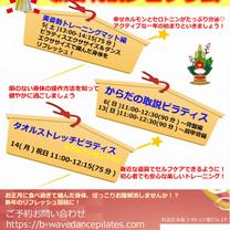 お正月イベント   永福町ピラティスの記事に添付されている画像