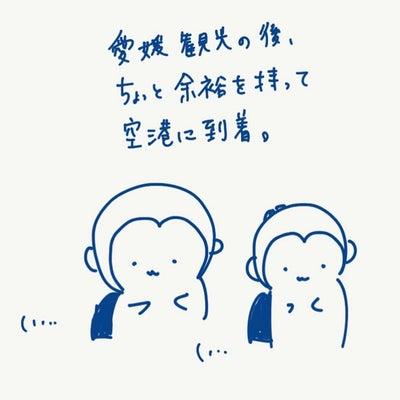 <旦那との愛媛旅行編> 任せるほうと任されるほうの記事に添付されている画像