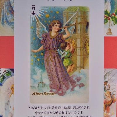 12/19役に立つ*天使の言葉*∞エンジェルカードリーディング∞の記事に添付されている画像