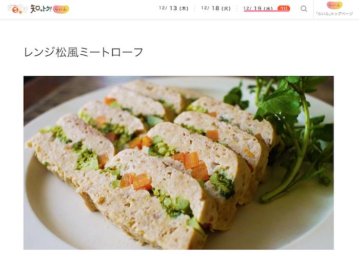 午後 ナマ レシピ