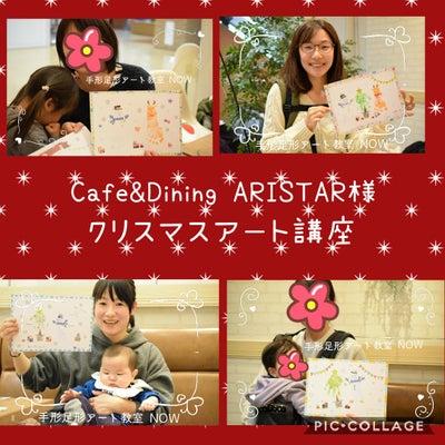 【お教室レポ】初開催!Cafe&Dining ARISTAR 出張レッスン☆の記事に添付されている画像